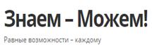 знаем-можем